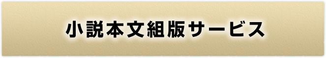 syousetsu_r4_c2